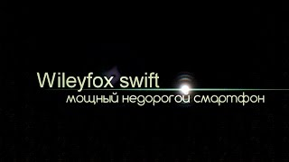 Wileyfox Swift - обзор без слов.(, 2016-03-15T22:40:03.000Z)