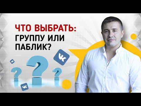 Что выбрать: группу или паблик в ВК? Отличие группы от публичной страницы ВКонтакте