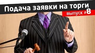 Подача заявки на торгах по банкротству | # 8