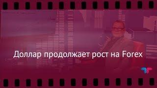 teleTrade: Вечерний обзор, 07.12.2017  Доллар продолжает рост на Forex