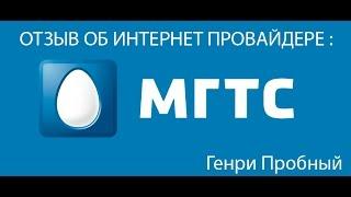 Отзыв об интернет провайдере МГТС