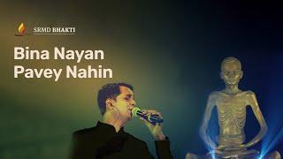 Bina Nayan Pavey Nahin | Shriram Iyer