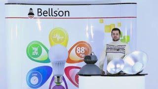 Купольные светильники TM Bellson(, 2016-01-19T07:42:05.000Z)