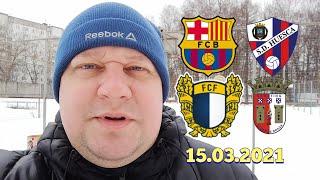 Испания Ла Лига Барселона Уэска Португалия Примейра Лига Фамаликан Брага