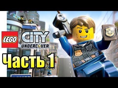 LEGO City Undercover #1 — Возвращение Блудного Полицейского {PS4} прохождение часть 1