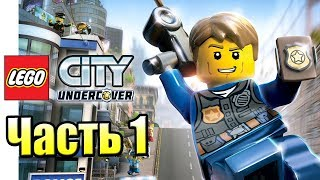 lEGO City Undercover #1  Возвращение Блудного Полицейского PS4 прохождение часть 1