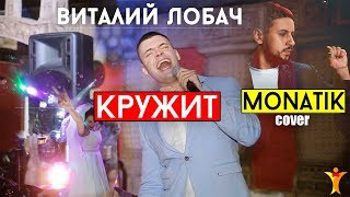 Виталий Лобач - Кружит (cover Монатик) Свадьба Полтава - Живая музыка