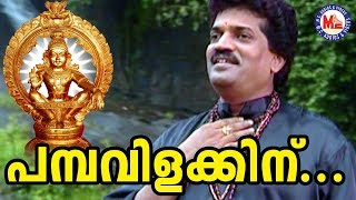 പമ്പവിളക്കിന് പപ്പടം | Pamba Villakkin Pappadam |M. G. Sreekumar | Ayyappa Devotional Song | Ayyan