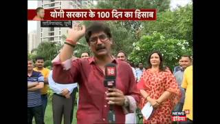 Yogi Sarkar Ke 100 Din Par  bhaiya ji kahin