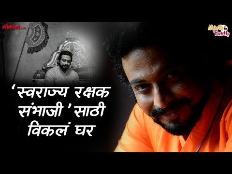 Shocking! Amol Kolhe Sold his house for 'Swarajya Rakshak Sambhaji'  Marathi Serial