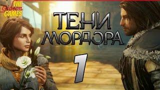 видео Прохождение Middle-earth: Shadow of Mordor [HD