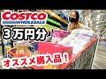【コストコで日常の買い出し】数週間分の食材を爆買いしてきたよ!【Costcoショッピング買い物vlog】