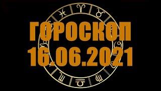 Гороскоп на 16.06.2021