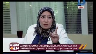 صباح دريم   النائبة هيام حلاوة: من حقنا عرض انجازاتنا زي المواطن ما بيعرض السلبيات