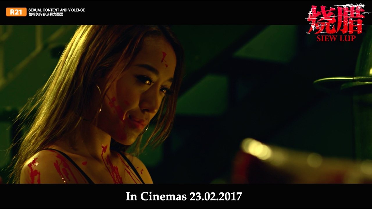SIEW LUP《烧腊》Teaser Trailer (Opens in Singapore Cinemas