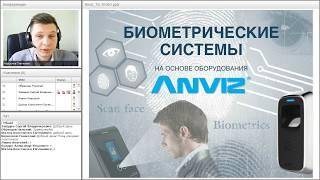 Вебинар по продукции ANVIZ (биометрия, СКД и УРВ) 20.06.2017