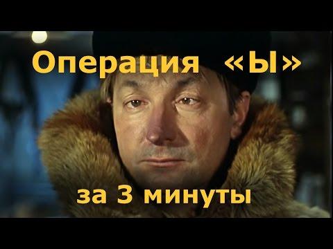 Операция «Ы» и другие приключения Шурика: цитаты из фильма