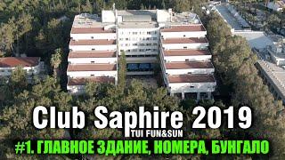 Обзор отеля Club Saphire TUI FUN&SUN в 2019 году. Часть 1.