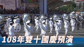 【全程影音】108年雙十國慶預演 │ 2019.10.08