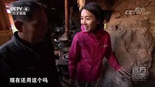 [远方的家]大好河山 横断山——守望玉龙雪山| CCTV中文国际