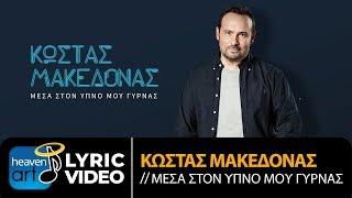 Κώστας Μακεδόνας - Μέσα Στον Ύπνο Μου Γυρνάς (Official Lyric Video HQ)