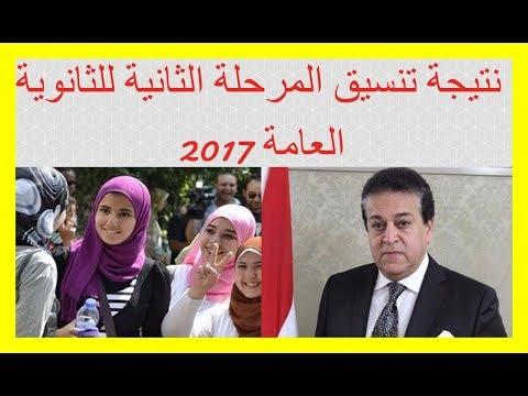 """نتيجة تنسيق الثانوية العامة 2017 المرحلة الثانية بوابة الحكومة المصرية """"الحد الادنى للقبول بكليات المرحلة الثانية"""""""