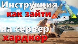 Ark Survival Evolved - Hardcore - Інструкція як грати в нас на сервері