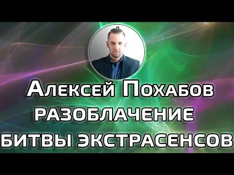 РАЗОБЛАЧЕНИЕ БИТВЫ ЭКСТРАСЕНСОВ АЛЕКСЕЙ ПОХАБОВ ПЕРИСКОП