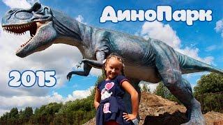 Парк Динозаврів. Дінопарк. Відкриття Парку Динозаврів 31 червня 2015. Динозаври в Мінську. DinoPark 2015