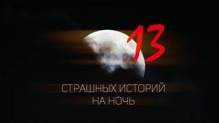 13 страшных историй на ночь (трейлер)