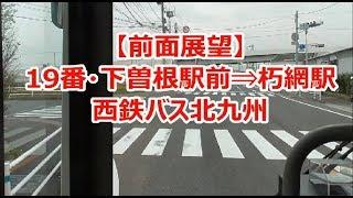 【前面展望】19番 下曽根駅前⇒朽網駅 西鉄バス北九州