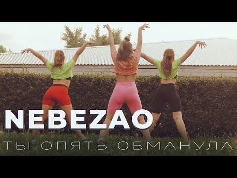 Смотреть клип Nebezao - Ты Опять Обманула