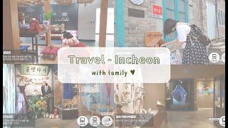 가족과 함께 즐기는 첫번째 코스|2019 인천 역사·문…