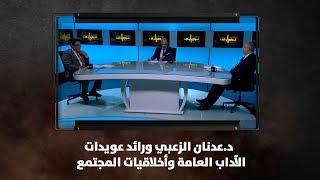 د.عدنان الزعبي ورائد عويدات - الآداب العامة وأخلاقيات المجتمع - نبض البلد