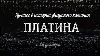 ПЛАТИНА. С 28 ДЕКАБРЯ (трейлер)