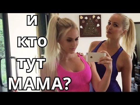 10 ОБАЛДЕННЫХ МАМ, которые выглядят как РОВЕСНИЦЫ ДОЧЕК! Кузница Фактов.