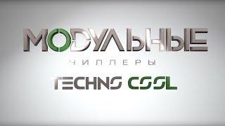 Модульные чиллеры LESSAR Techno Cool. Обзор преимуществ.