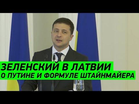 Путин снова ИЗБЕГАЕТ Зеленского! Брифинг президента Украины от 16.10.2019