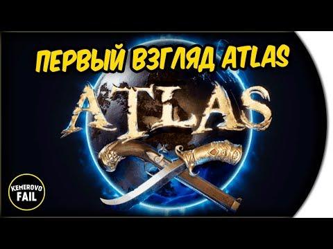ПЕРВЫЙ ВЗГЛЯД АТЛАС – Atlas
