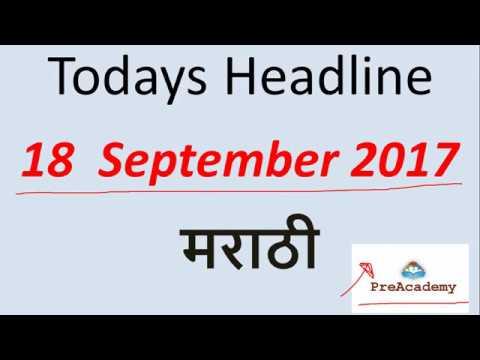 Today's Headline 18 September 2017 news analysis for MPSC    UPSC