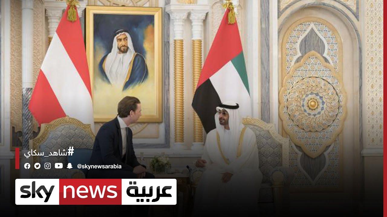 الإمارات والنمسا..مستشار النمسا:يشيد بدور الإمارات في مكافحة الإرهاب توقيع اتفاقية شراكة استراتيجية  - نشر قبل 2 ساعة