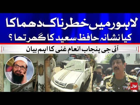 Lahore Johar Town Incident - IG Punjab Media Talk Today
