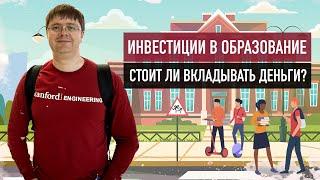 Университет подороже или подешевле? Какой ВУЗ выбрать для учебы в США, Украине и России