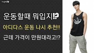 [가성비TV 61탄!!] 만원대 아디다스 운동 나시 추…