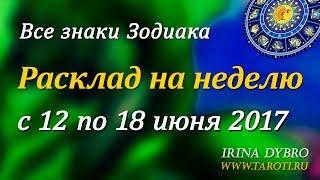 Гороскоп Таро для всех знаков Зодиака на неделю c 12 по 18 июня 2017 года