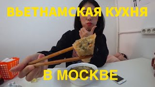 КАФЕ ВЬЕТНАМСКОЙ КУХНИ 越南餐馆1