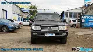PROBRIGHT TDRL В Toyota Land Cruiser 100