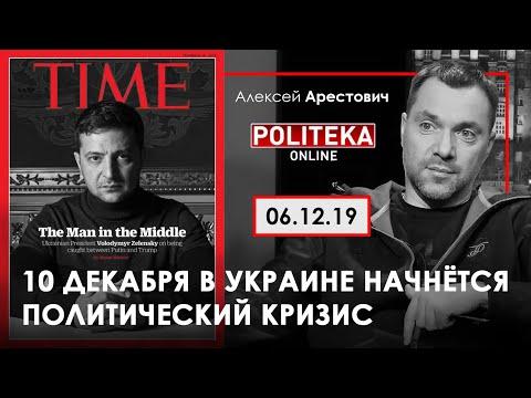 А.Арестович: «10 декабря в Украине начнётся политический кризис». – Politeka, 06.12.19