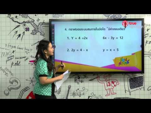 สอนศาสตร์ : ม.ต้น : คณิตศาสตร์ : ระบบสมการเชิงเส้น2