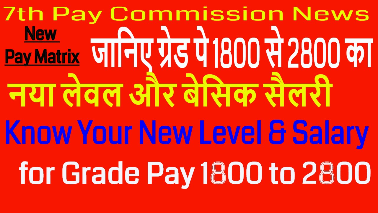 #Pay Matrix for level 1 to 5 As per 7th Pay Commission_जानिए 1800 से 2800  ग्रेड पे का नया लेवल
